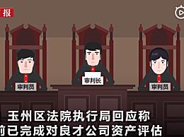 152名农民工遭欠薪5年 法院:拍卖其资产支付农民工