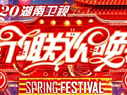湖南卫视小年夜春晚嘉宾阵容 湖南卫视小年夜春晚完整节目单
