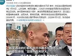 张志超突发病住院 入狱近15年被宣告无罪