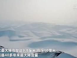 40年不遇大雪来临 沙漠变雪海!