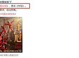 中国女排改名夺冠 夺冠影片时长多久?删减了吗?