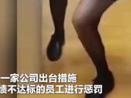 公司让业绩不达标男员工穿丝袜跳舞 不跳就辞退
