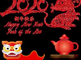 2020鼠年谐音吉祥祝福语 关于新年好的祝福语2020年