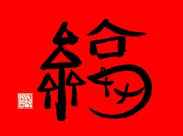 2020最新马云亲手写的福字图片 马云手写福字送沾沾卡敬业福