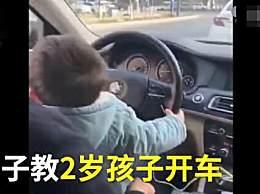"""父亲教两岁宝宝学开车 并拍视频炫耀""""最小的驾驶员"""""""
