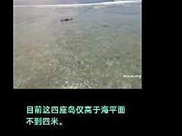 海平面上升印尼2座小岛消失 另外四座岛也可能被淹没