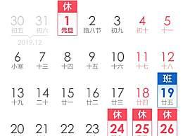 2020年春节放假调休时间安排 明天1月19日正常上班