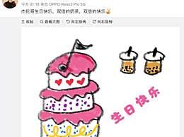 王俊凯卡点为周杰伦庆生 连续五年为偶像庆生