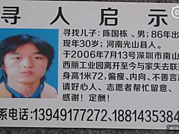 """大叔春运火车站寻子14年 """"每逢过年就想儿子"""""""
