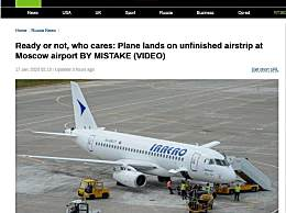 俄客机在未完工跑道成功误降 遭调侃:完没完工重要吗