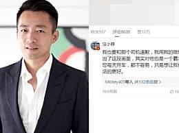 汪小菲向司机道歉 此前曾遭对方歧视大骂