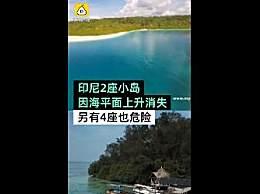全球变暖的影响有多大!印尼2座小岛消失
