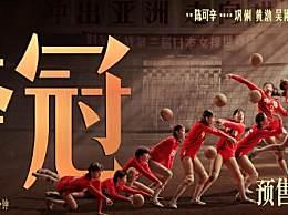 电影中国女排改名 中国女排为什么要改名夺冠