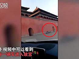 曝男子开车进故宫视频 高调到同伴都发出质疑