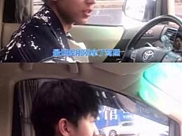 王俊凯自己开车参加春晚联排 太帅了