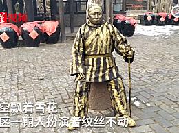 大叔雪中扮铜人4小时纹丝不动 为敬业精神点赞