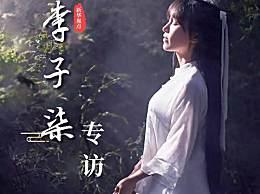 李子柒对话新华社记者 看把生活过成诗的她怎么说