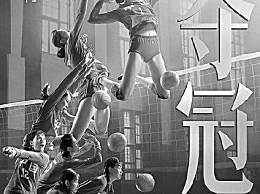 电影中国女排改名夺冠 2020贺岁档电影正式启动