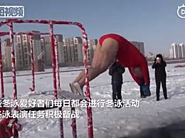 内蒙古大爷零下30度光膀子冬泳 老当益壮!
