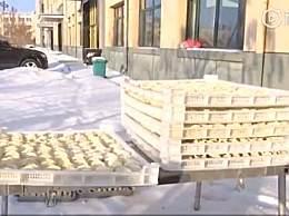 包20000饺子放操场速冻 给孤寡老人送温暖