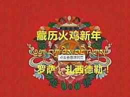 藏历新年是几月几日?藏历新年的由来和习俗