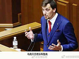 乌总统驳回总理辞呈:不认为现成员不诚实或不专业