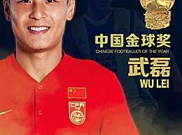 武磊蝉联中国金球奖 中国金球奖获奖名单一览