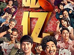 《唐探3》预售首日破亿 暂时领跑今年春节档
