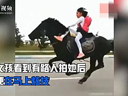 小女孩每天骑马上学 在飞奔马背上放开双手太酷了