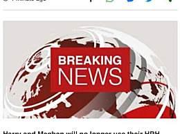哈里梅根�⒎��王室�^� 英��女王�l表�明表示�同