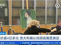 价值4.6亿元名画22前被盗 惊呆!被偷名画藏在墙壁里