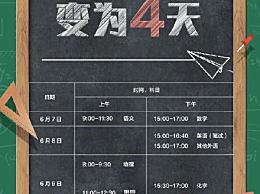 2020年北京高考时间变化:4天考6科你觉得怎样