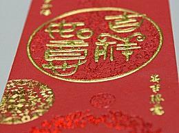 春节红包可以发多少钱
