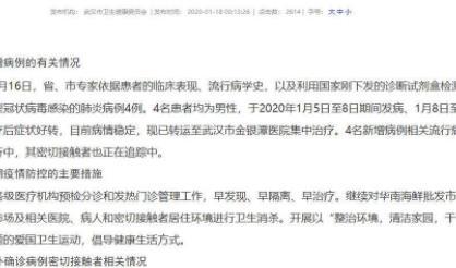 武汉冠状病毒肺炎可治  45例已治愈出院15例