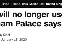 哈里梅根将放弃王室头衔 女王声明:他们永远是我们的家人