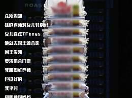 李庚希跟徐峥要易烊千玺演唱会门票 小小少年人气高