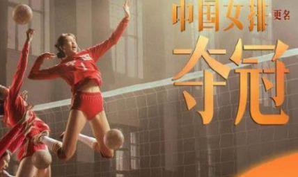 王菲那英夺冠片尾曲 王菲那英致敬中国女排