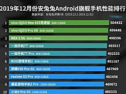 春节入手新机选什么?安兔兔最新安卓手机性能排行榜