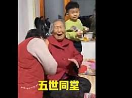 全家50多人为101岁老人庆生 五代同堂幸福感溢出屏幕