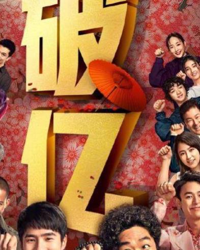 唐探3预售首日破亿 唐探3成2020贺岁档最大黑马