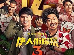 唐探3预售首日破亿 领跑国内春节档