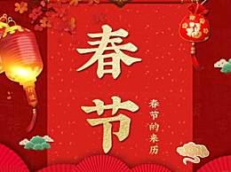 古代有春节吗?古代春节的寓意和春节名称的由来