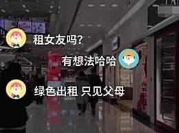 春节网上租男女友 大龄单身青年被催婚太无奈