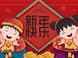 2020拜年祝福语简短精辟 2020年春节拜年贺词文库
