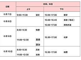北京高考时间变为4天 2020年北京高考时间安排出炉