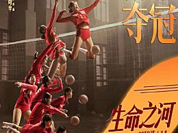 王菲那英合体致敬女排 联袂献唱《夺冠》片尾曲生命之河MV