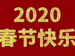 2020春节祝福语有哪些 2020鼠年春节祝福语大全