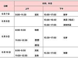 2020年高考时间安排发布 北京高考时间变为4天