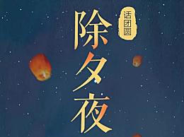 除夕快乐祝福语贺词2020年 除夕快乐微信朋友圈祝福语寄语