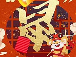 2020鼠年春节拜年祝福语大全 2020鼠年春节最新拜年祝福语